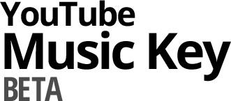 유튜브 : 월정액 음원 스트리밍 서비스 '유튜브 뮤직 키 베타 (YouTube Music Key Beta)'  서비스 실시