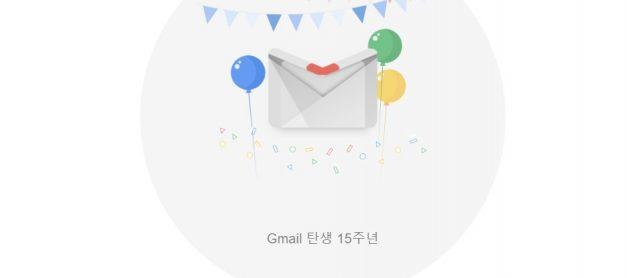Gmail 탄생 15주년