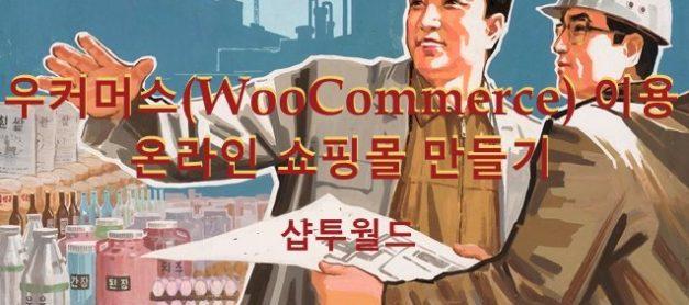 우커머스(WooCommerce) 이용 워드프레스 쇼핑몰 만들기 1 강 자료
