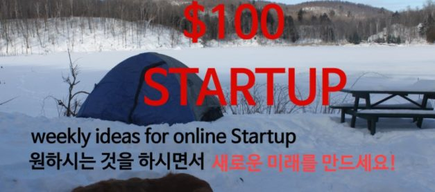 🚀The $100 STARTUP 샵투 주간 스타트업 idea – 이제는 디지털 교육이다 . 온라인 강의 서비스